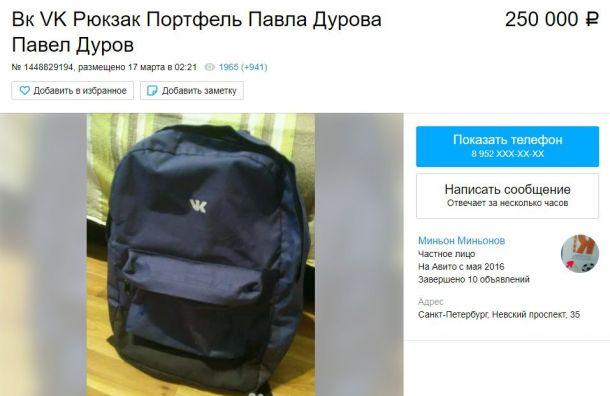 Петербуржец продает рюкзак Павла Дурова за250 тысяч рублей