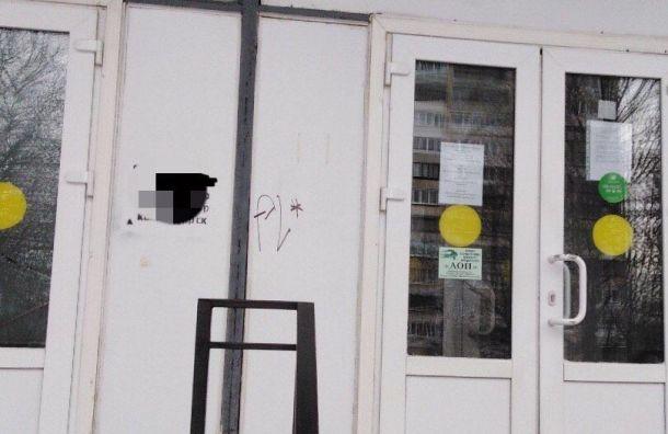 Рекламу наркотиков нашли настене детской поликлиники вКупчине
