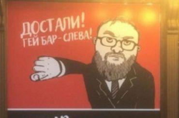 «Гей-бар— слева»: Виталий Милонов появился врекламе бара