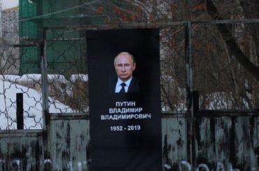 «Похоронивший» Путина житель Татарстана ожидает суда