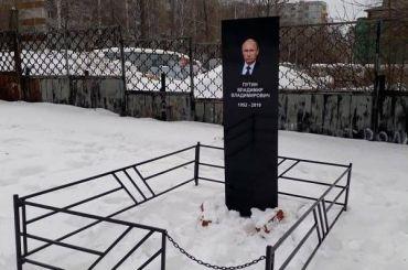 Активисты «похоронили» Путина вНабережных Челнах