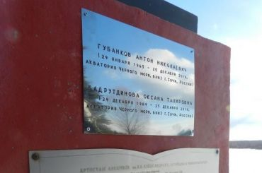 НаПоле памяти установили памятную табличку сименем Антона Губанкова