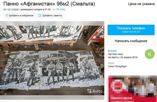 Панно для станции метро «Проспекта Славы» продают наAvito