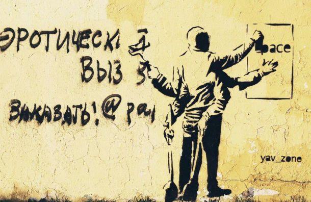 Арт-группа «Явь» посвятила новое граффити этике стрит-арта