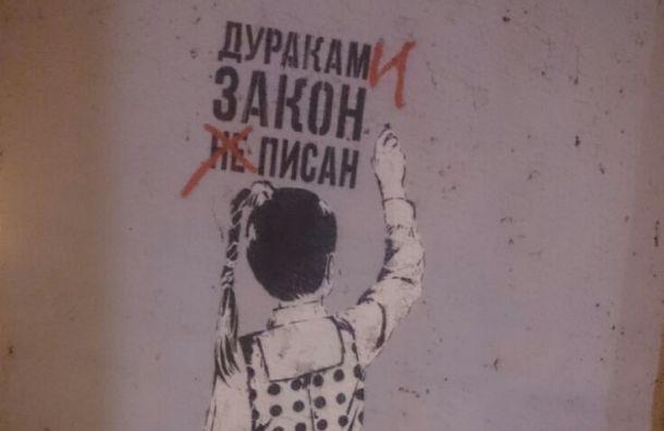 Дураками закон писан: петербуржцев повеселило граффити наМосковском