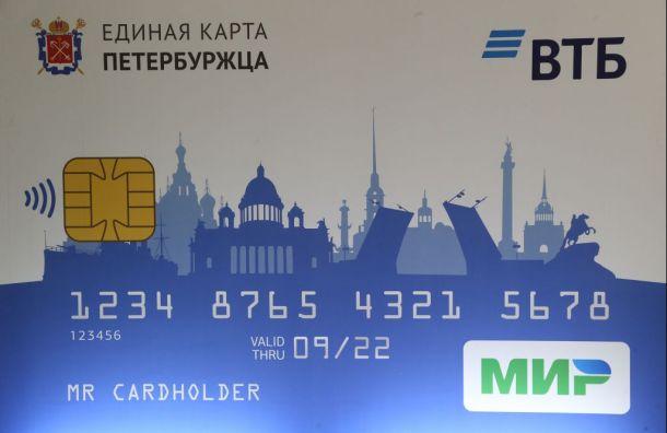 Портал Единой карты петербуржца запустили вСети