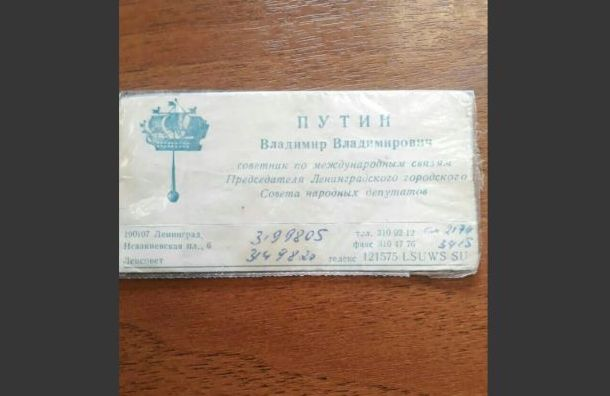 Петербурженка продает визитку Путина за650 тысяч рублей