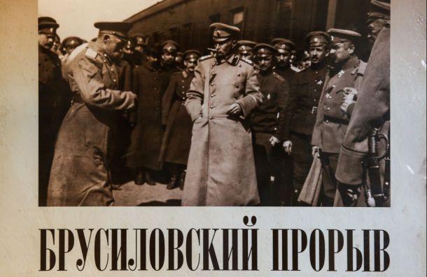 Брусиловский прорыв вспомнят навыставке вЦарском Селе