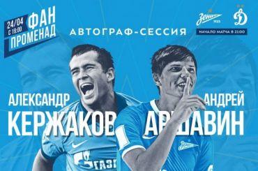 Кержаков иАршавин проведут автограф-сессию перед игрой «Зенита»