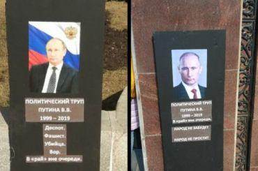 Два «надгробия» Путину появились вЕкатеринбурге