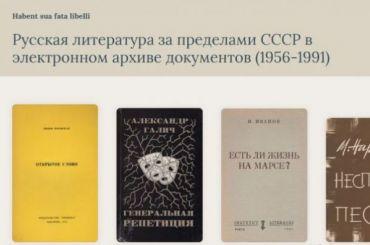 Архив русской литературы запределами СССР представят вПетербурге