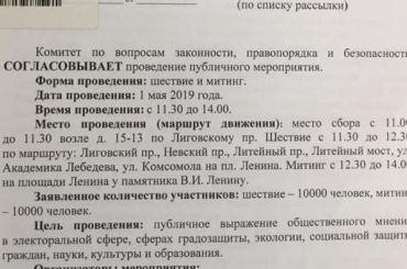 Смольный согласовал Марш засвободные выборы 1мая