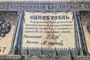 Петербурженка продает вИнтернете рублевую купюру 1898 года