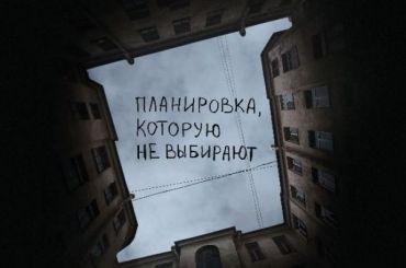 Наплакатах «Ночлежки» появились петербургские дворы-колодцы
