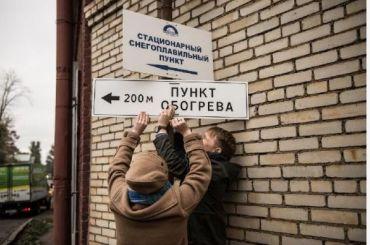 «Ночлежка» закрыла последний пункт обогрева для бездомных