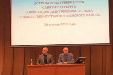 Жителей Фрунзенского района непригласили навстречу сБегловым