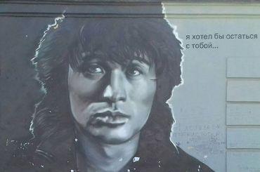 Граффити сВиктором Цоем вернули приличный облик