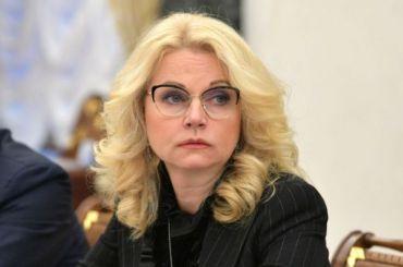 Голикова призвала россиянок рожать вмолодости