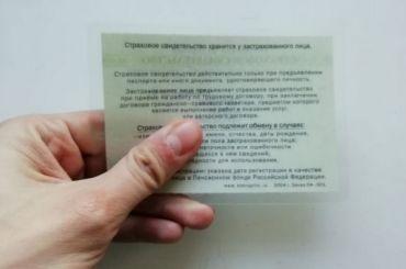 Пенсионный фонд отменил бумажный СНИЛС
