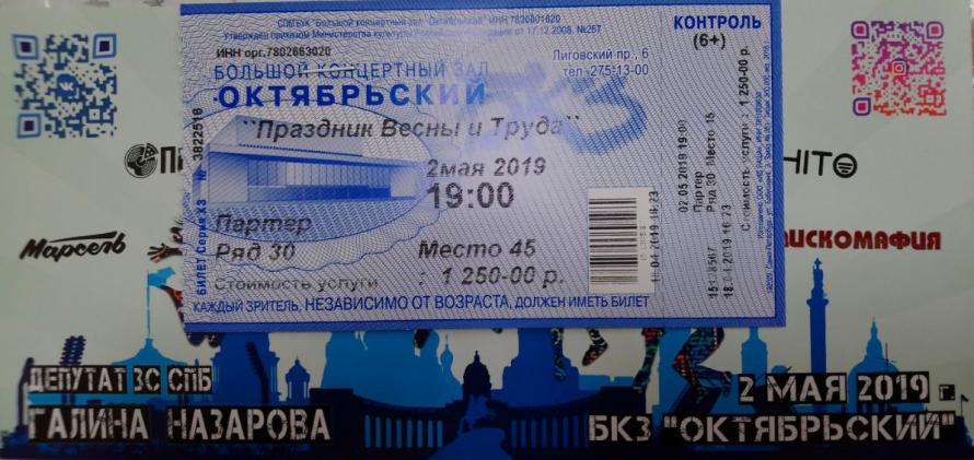 билет.png