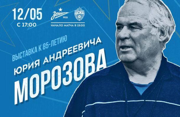 Тренерские дневники Юрия Морозова покажут на«Газпром Арене» 12мая
