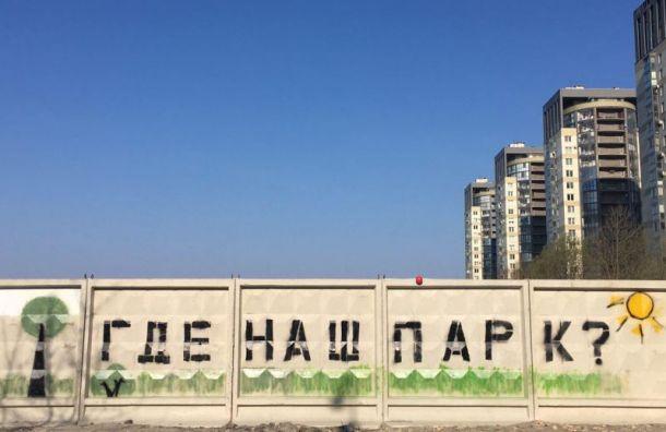 «Правда нанашей стороне»: как местные жители «отвоевали» парк наВасильевском острове