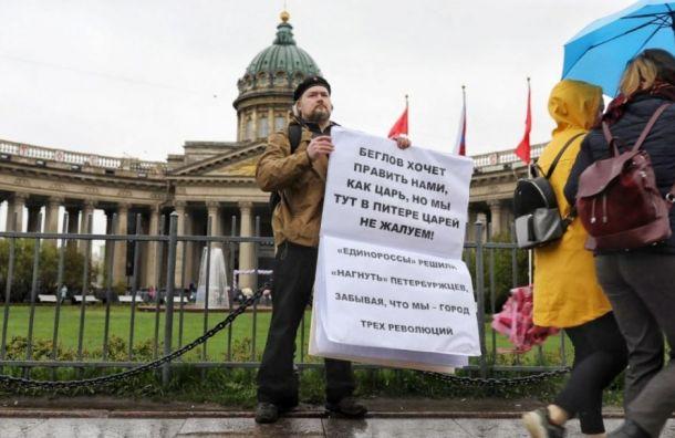 Активисты провели пикет против Беглова уКазанского собора