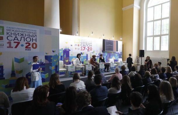 НаКнижном салоне обсудят актуальные проблемы книжной индустрии