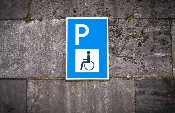 Смольный отменил парковочные разрешения для инвалидов