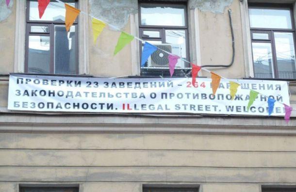 Жители улицы Рубинштейна устроили акцию против баров