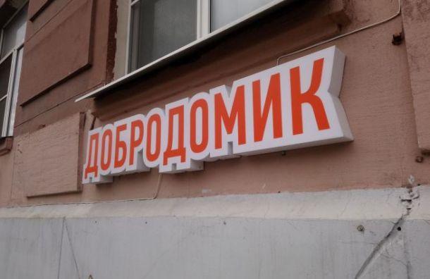 Злой домик закрыл «Добродомик»