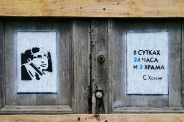«Три храма всутки»: «научное» граффити появилось вПетербурге