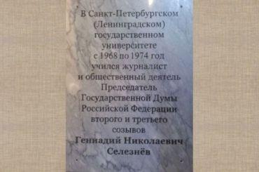 Памятная доска журналисту Геннадию Селезневу появится вПетербурге