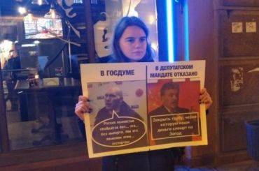Петербургскую комсомолку оштрафовали за«подарки» единороссам
