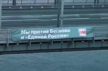 Баннер против Беглова и«Единой России» повесили вцентре Петербурга