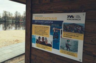 Школа вейкбординга наОфицерском пляже: быть или небыть?