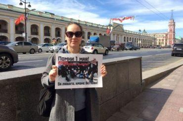 НаНевском прошли пикеты вподдержку задержанных наПервомае