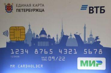 Банки начали прием заявлений наоформление Единой карты петербуржца