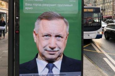 «Трусливый врио»: активисты развесили плакаты против Беглова