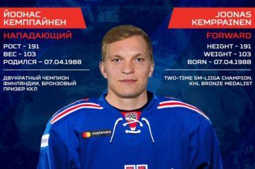 СКА подписал контракт снападающим сборной Финляндии Кемппайненом