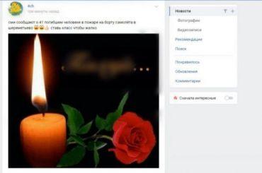 ВИнтернете шутят осмерти пассажиров самолета «Аэрофлота»