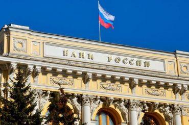 Центробанк назвал главные факторы риска для экономики России