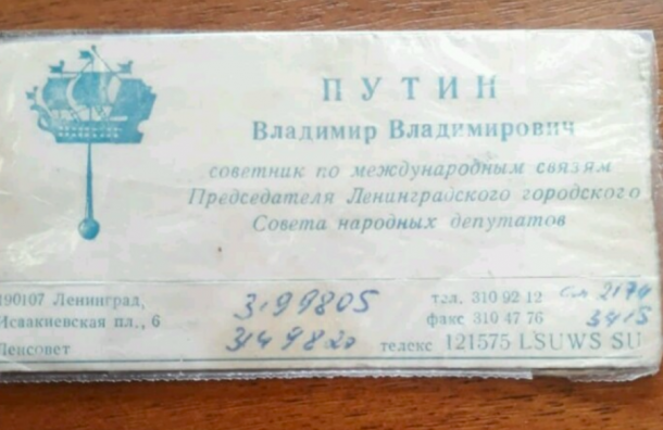 Визитка Путина на«Авито» подорожала домиллиона рублей