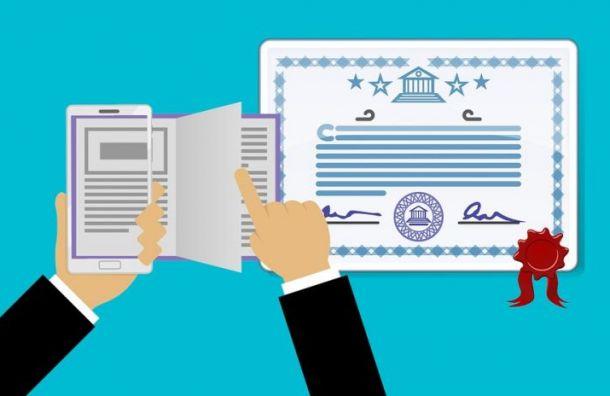 Минобрнауки заменит бумажные дипломы наэлектронные