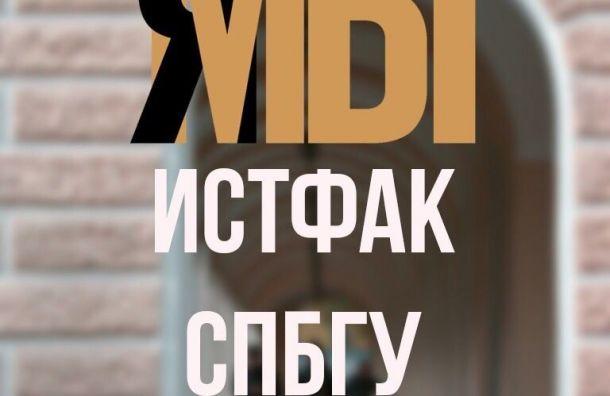 Студенты СПбГУ собирают подписи против закрытия элективов