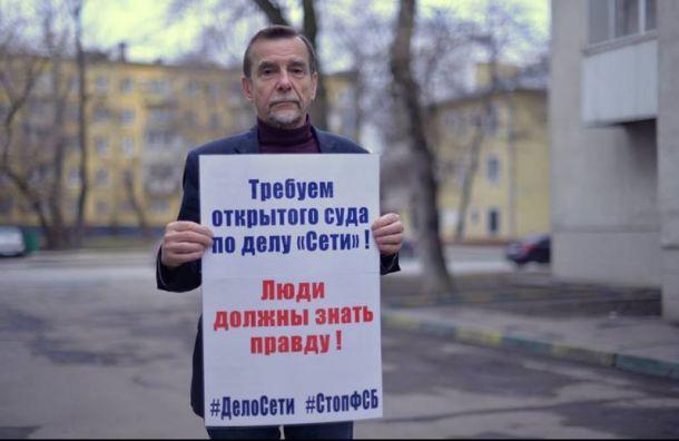 Льва Пономарева оштрафовали на300 тысяч рублей