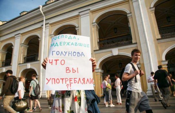 Журналисты вРоссии изаее пределами выступили вподдержку Голунова