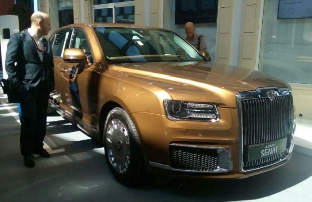 Российский лимузин Aurus впервые представили наПМЭФ