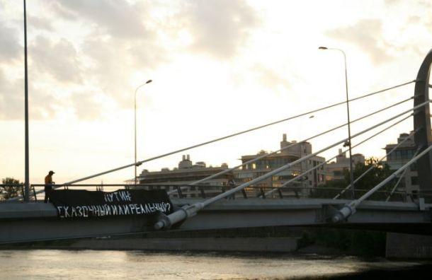 «Сказочныйли Путин?»: активисты устроили акцию наЛазаревском мосту