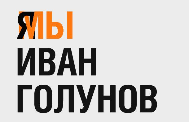 Расследования Ивана Голунова